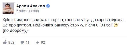Аваков иронично прокомментировал провал России на Евро-2016