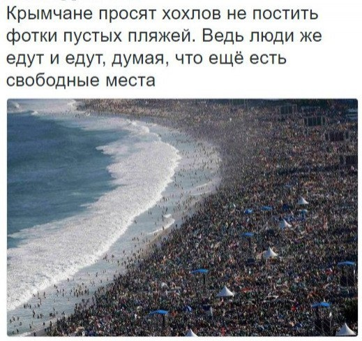 ФОТОФАКТ. В России выдают пляжи Бразилии за оккупированный Крым