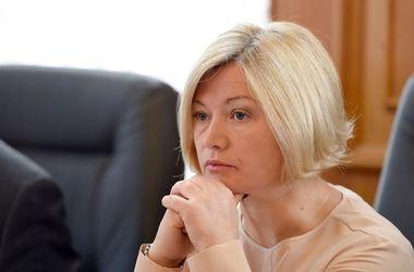 Геращенко признала несовершенство Минских договоренностей