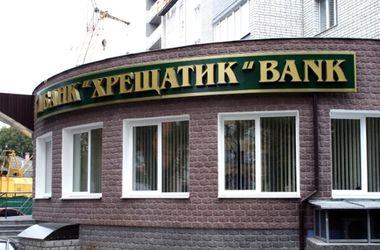 Началась ликвидация банка