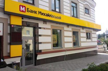 НБУ увидел уголовные нарушения в банке