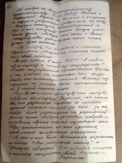 Геращенко обвинил Савченко в переписке с боевиками во время заключения в РФ (фото)
