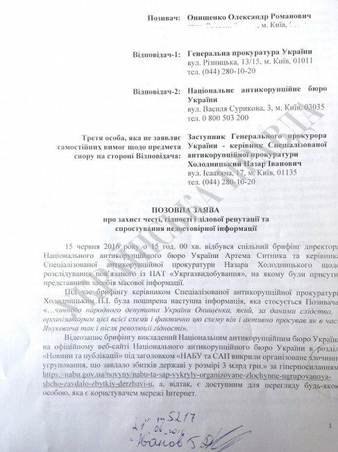 Онищенко подал в суд на ГПУ и НАБУ