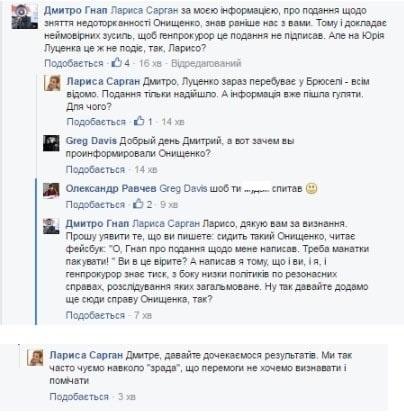 В ГПУ нашли крайнего в возможном побеге Онищенко