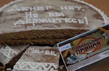 В России запретили пряник с надписью