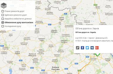 В Украине появилась онлайн-карта ремонта дорог