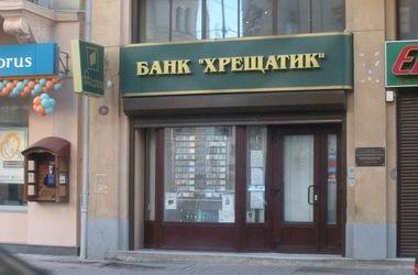 "В банке ""Хрещатик"" украли 81 млн грн – прокуратура"