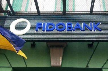 """Вкладчикам """"Фидобанка"""" начали выплаты: куда идти за деньгами"""