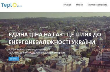 Гройсман запустил сайт о тарифах ЖКХ и субсидиях