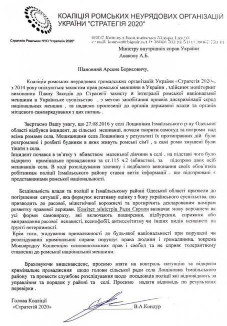 Ромские организации Украины пожаловались Авакову из-за погромов в Лощиновке
