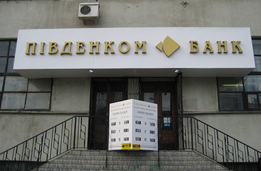 В Украине продлили ликвидацию банка-банкрота