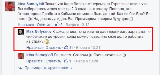Замглавы Минэкономики Нефедов не исключил своей скорой отставки