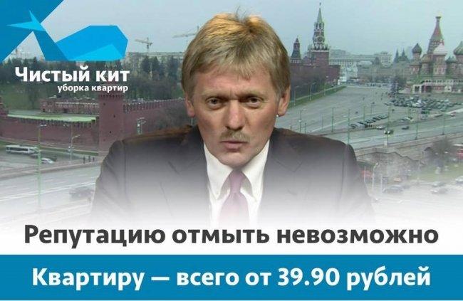 ФОТОФАКТ. Белорусы жестко поиздевались над Песковым в своей рекламе