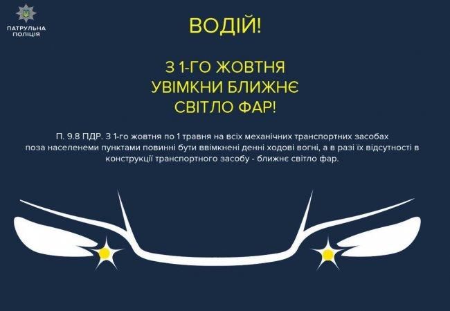 Вниманию водителей: с сегодняшнего дня в Украине нужно включать фары днем